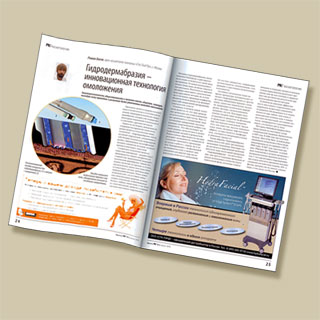 krasota pro 2010 06 01 - Гидродермабразия – инновационная технология омоложения | Красота PRO