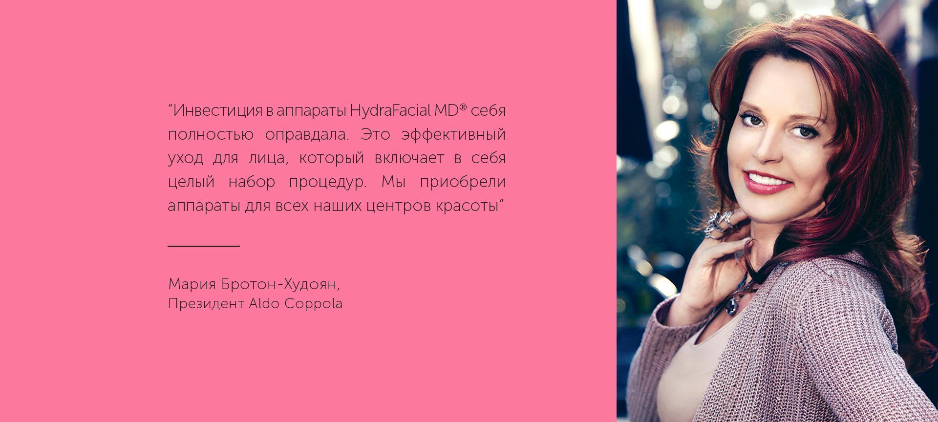 alro cit - Аппарат для чистки лица HydraFacial MD® - купить в Москве