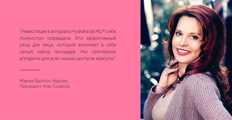 alro cit mob - Аппарат для чистки лица HydraFacial MD® - купить в Москве