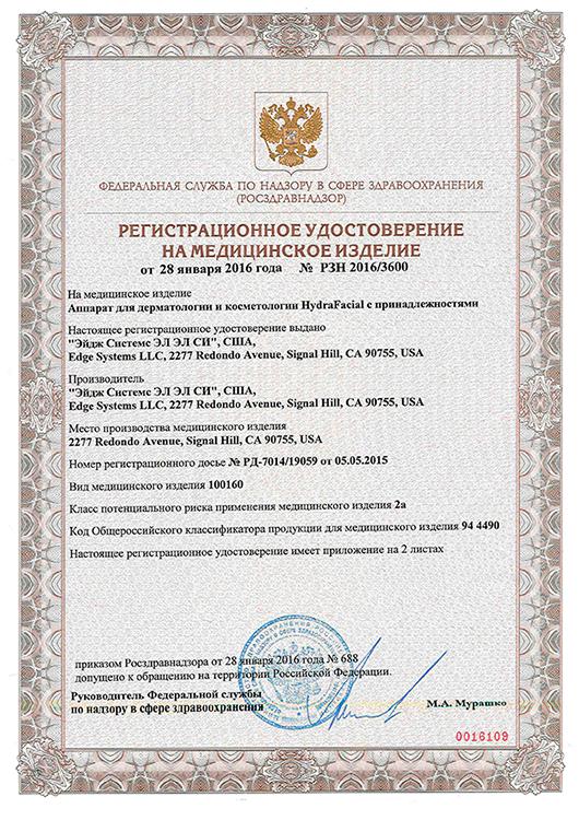 registration RZN - Allegro HydraFacial®