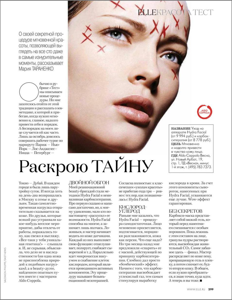 HF AldoCoppola Elle Russia 12 2015 - Elle