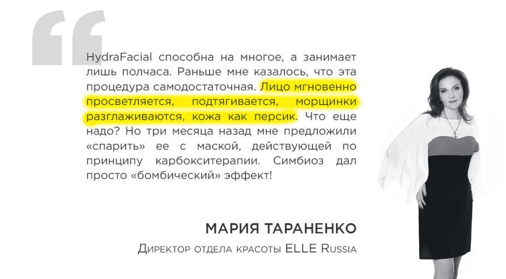 citata taranenko 1024x566 - Elle