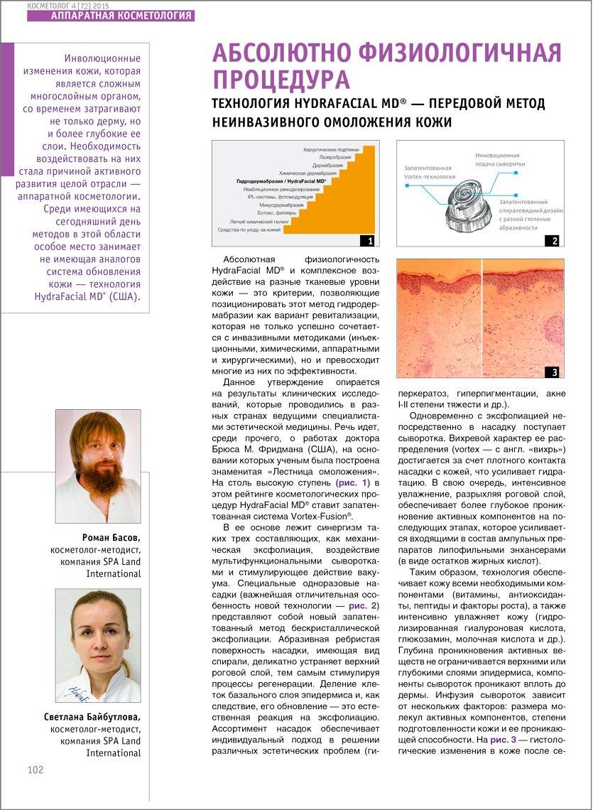 kosmetolog2015 p1 - Косметолог