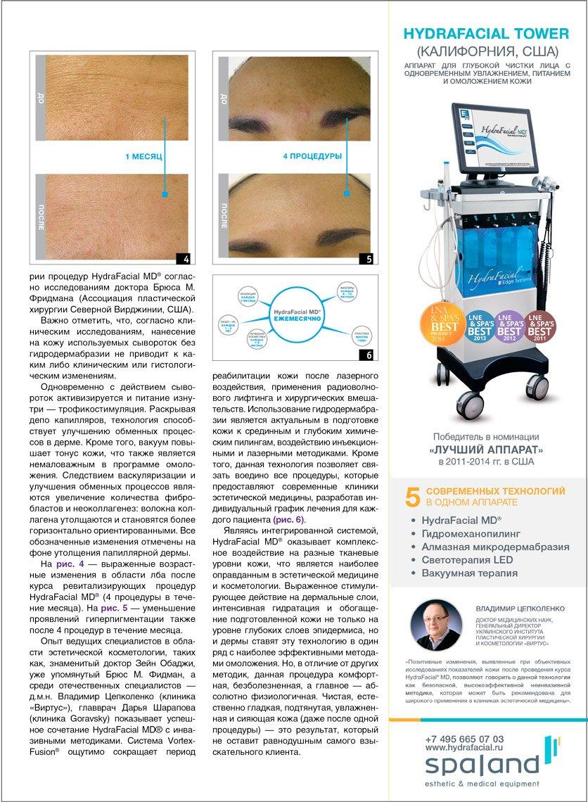 kosmetolog2015 p2 - Косметолог