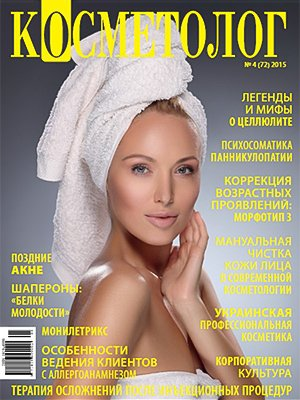 mag 4 - Косметолог