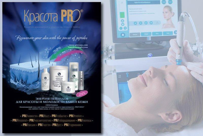 krasota pro - Гидродермабразия – инновационная технология омоложения | Красота PRO