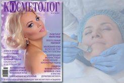 kosmetolog 2015 6 600x400 - Комплексный запатентованный метод глубокого очищения, увлаженения и омоложения кожи | Косметолог