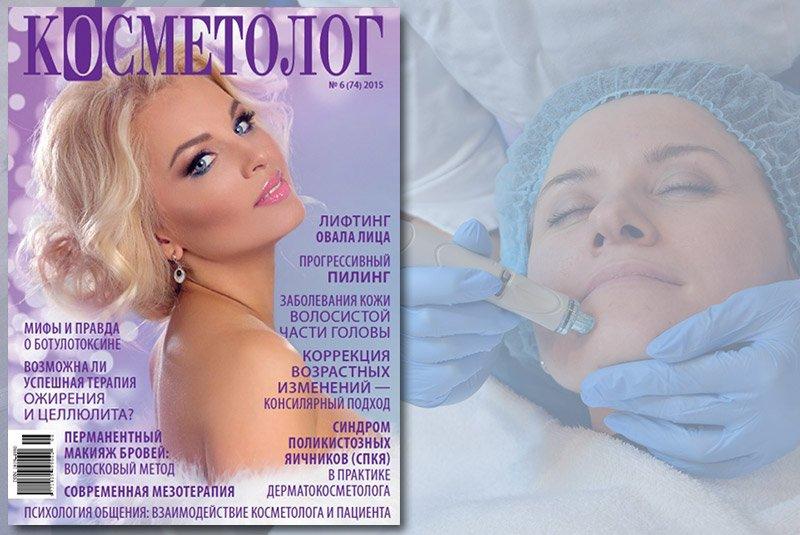 kosmetolog 2015 6 - Комплексный запатентованный метод глубокого очищения, увлаженения и омоложения кожи | Косметолог