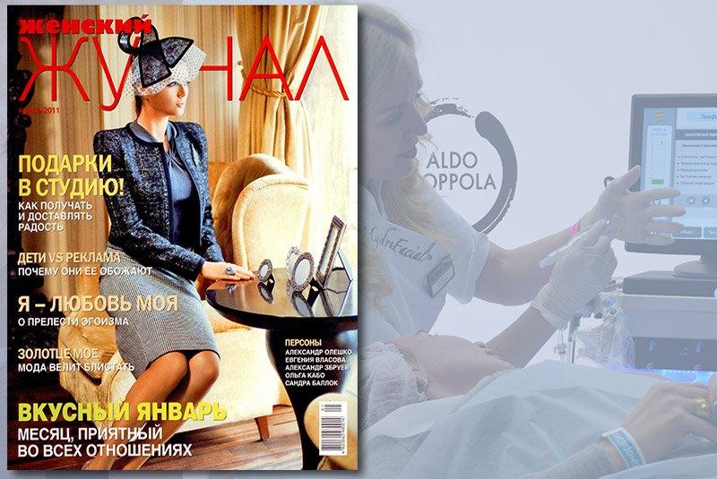Женский журнал, №1, 2011