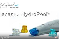 Насадки HydroPeel®