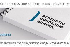 1280 600x400 - Презентация косметологического аппарата HydraFacial MD® в рамках Aesthetic Consilium School
