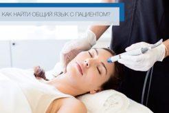 Психологические типы клиентов клиники эстетическом медицины или салона красоты