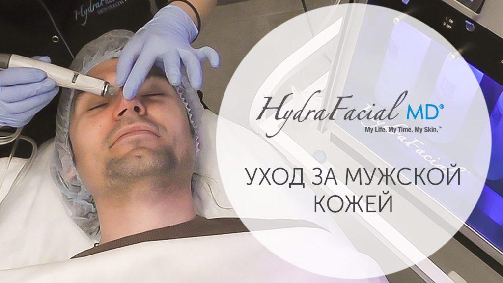 1024x576 - HydraFacial® For Men: протокол ухода за мужской кожей