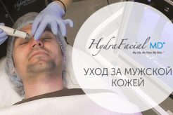 600x400 - HydraFacial® For Men: протокол ухода за мужской кожей