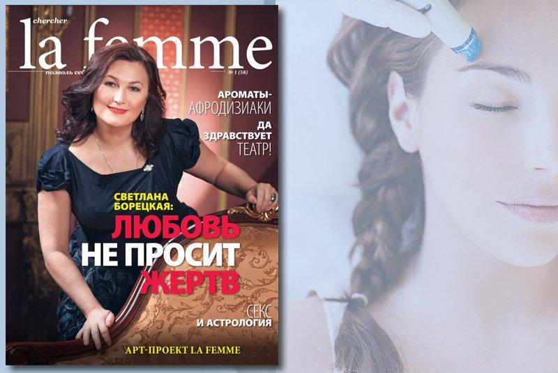 "lafemme 600x400 - Чудо-технологии | Журнал ""Chercher La Femme"""