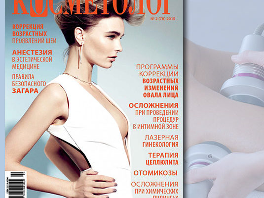 lumicell kosmetolog 535x400 - Липоатрофия как дисбаланс | Косметолог 2015