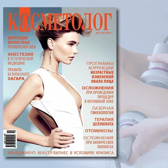 lumicell kosmetolog - Липоатрофия как дисбаланс | Косметолог 2015