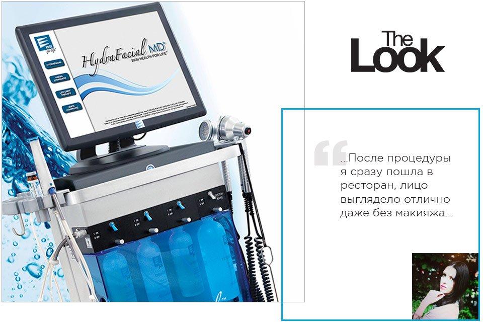 thelook - HydraFacial®: отзыв о процедуре | Интернет-портал The Look
