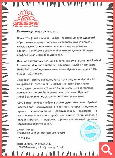 icon zebra - Отзывы о технологии HydraFacial MD®