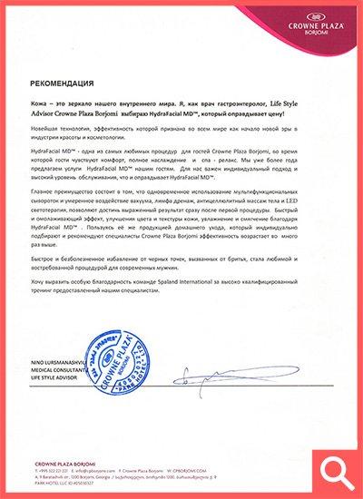 icon borjomi - Отзывы о технологии HydraFacial®
