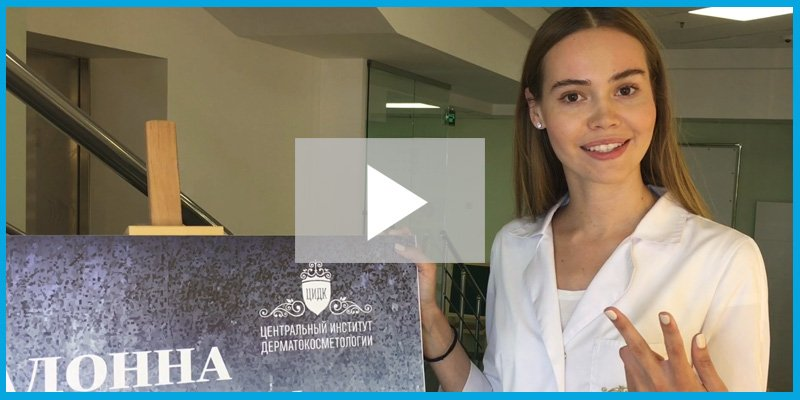 icon rusina cidk video - Отзывы о технологии HydraFacial®