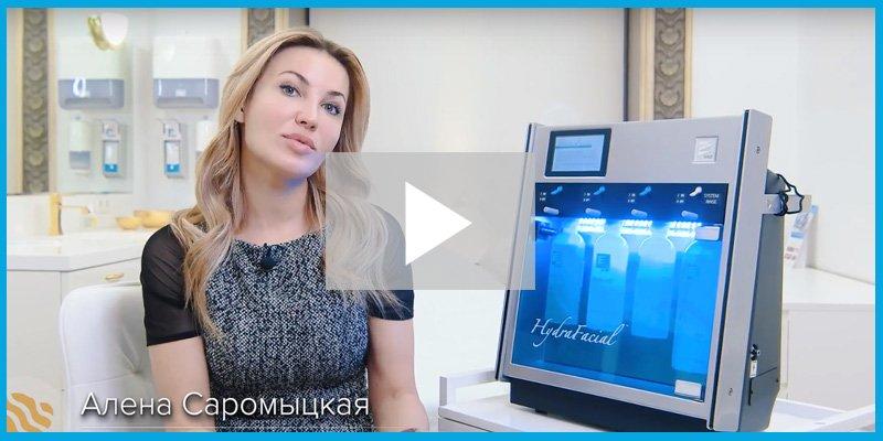 icon suromic alena video - Отзывы о технологии HydraFacial®