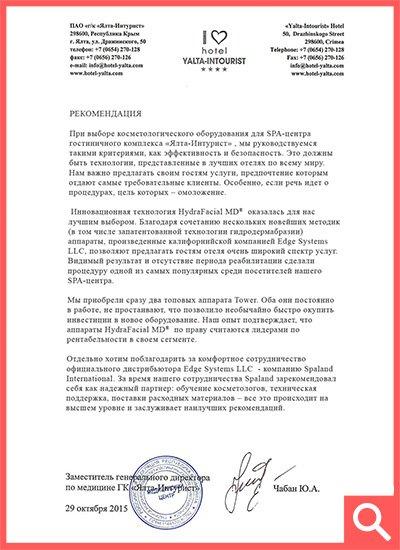 icon yalta - Отзывы о технологии HydraFacial®