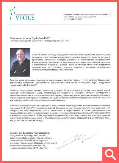 icon virtus - Отзывы о технологии HydraFacial®