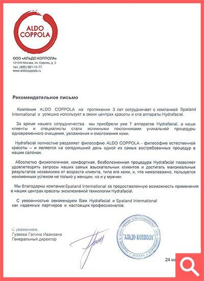 icon al coppola - Отзывы о технологии HydraFacial®