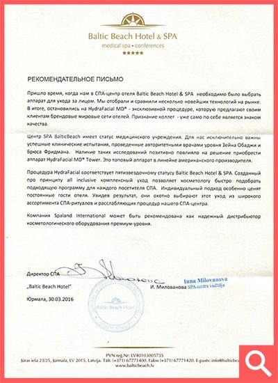 icon baltic 1 - Отзывы о технологии HydraFacial MD®