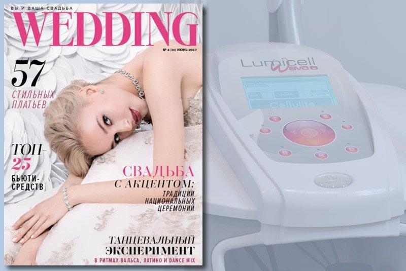 Тело техники | Wedding. Вы и ваша свадьба №4 2017