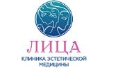 """Клиника эстетической медицины """"ЛИЦА"""""""