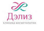 "Клиника косметологии ""Дэлиз"""