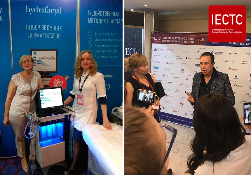 Аппараты HydraFacial® – впервые на конгрессе IECTC-2018 в Санкт-Петербурге