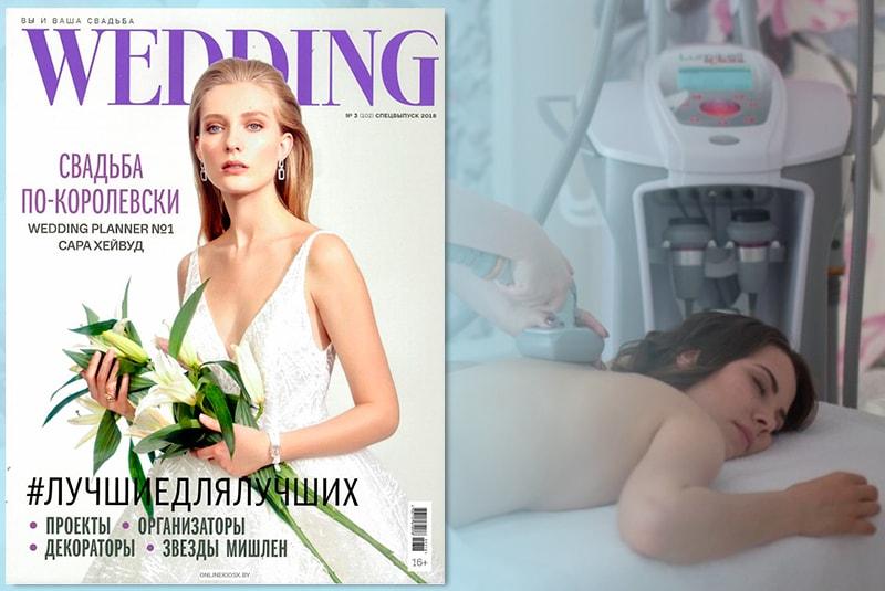 Программа красоты | Wedding. Вы и ваша свадьба 2018