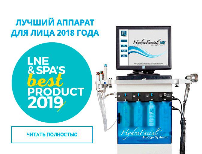 banner2019 - HydraFacial®: Косметологические аппараты для клиник, салонов красоты