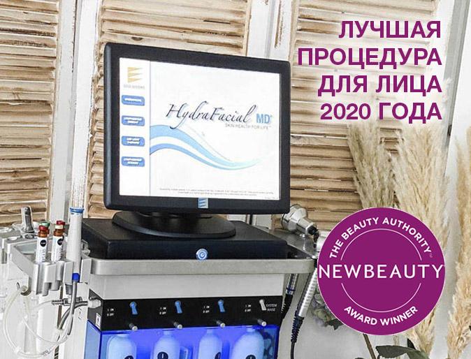 slider mob NB ua - HydraFacial®: Косметологические аппараты для клиник, салонов красоты