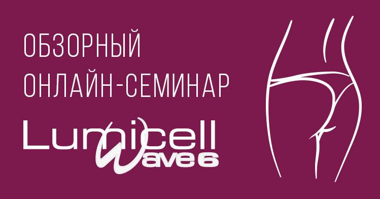lw6 shapka mob - Регистрация на обзорную онлайн-презентацию LumiCell Wave 6