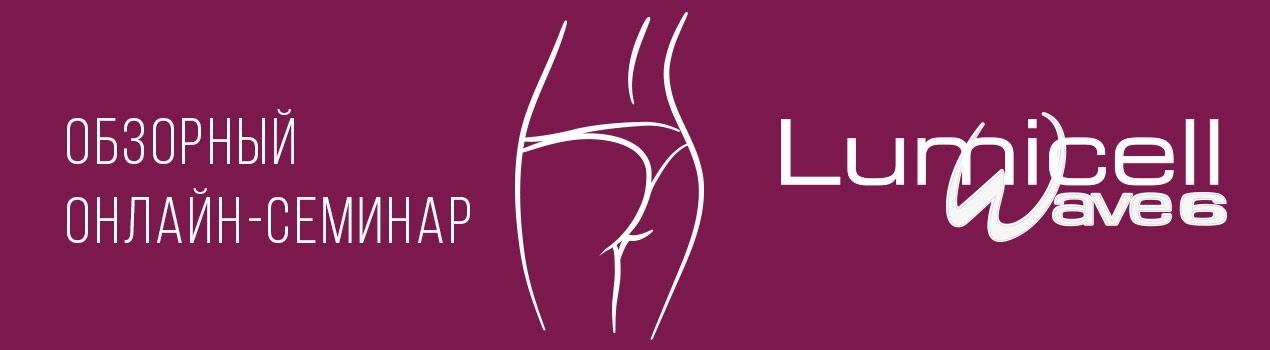 lw6 shapka - Регистрация на обзорную онлайн-презентацию LumiCell Wave 6