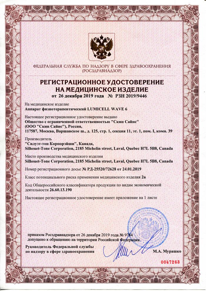 Сертификат LUMICELL WAVE 6