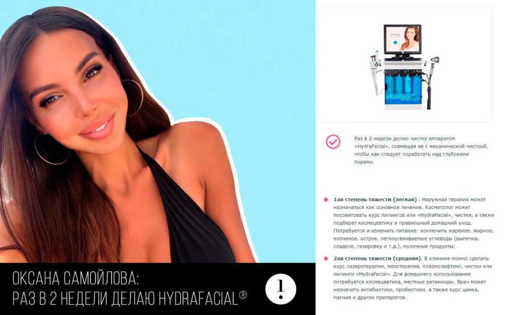 Оксана Самойлова о HydraFacial