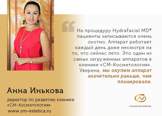 Анна Инькова, СМ-косметология, Москва