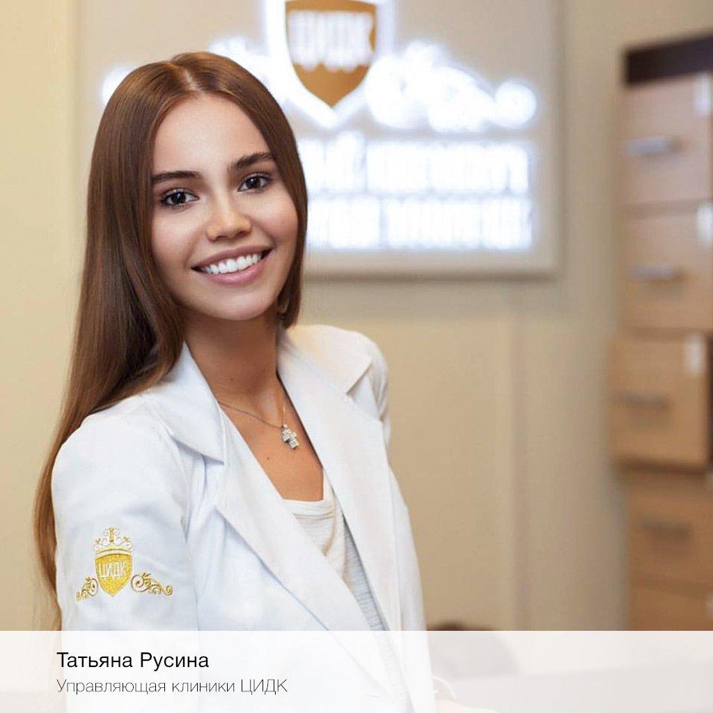 Татьяна Русина Центральный институт дерматокосметологии