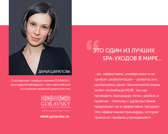 Отзыв доктора Дарьи Шараповой HydraFacial