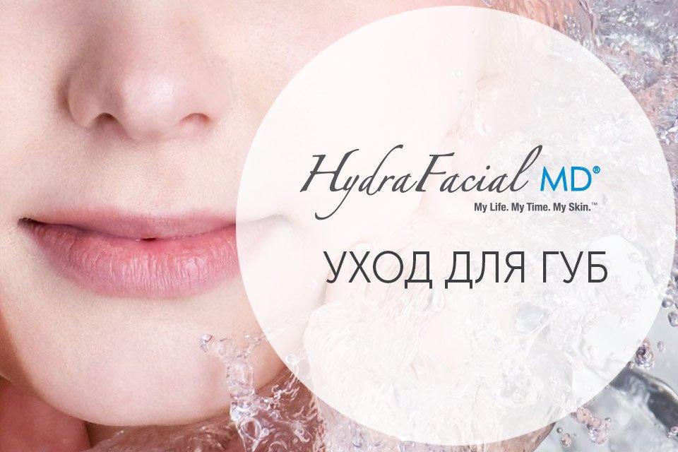 HydraFacial MD® Lips - уходовая процедура для губ