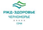 """Санаторий """"Черноморье"""" РЖД Сочи"""