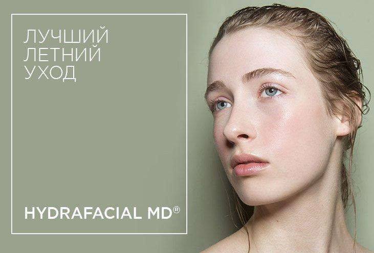 HydraFacial MD® - лучший способ привести кожу в порядок к лету